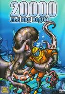 20000 лье под водой (2004)