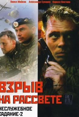 Постер фильма Неслужебное задание 2: Взрыв на рассвете (2005)