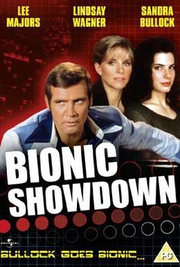 Постер фильма Бионическая разборка: Человек за шесть миллионов долларов и Бионическая женщина (1989)