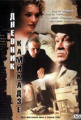 Постер фильма Дневник камикадзе (2003)