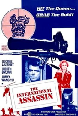 Постер фильма Выкуп за королеву (1976)