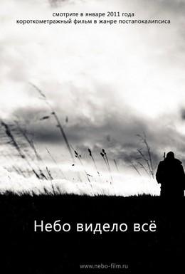 Постер фильма Небо видело всё (2011)