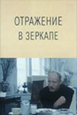 Постер фильма Отражение в зеркале (1992)