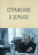 Отражение в зеркале (1992)
