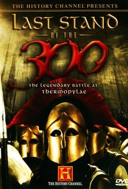 Постер фильма Последний бой 300 спартанцев (2007)