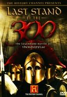 Последний бой 300 спартанцев (2007)