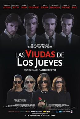 Постер фильма Вдовы по четвергам (2009)