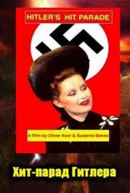 Постер фильма Хит-парад Гитлера (2005)