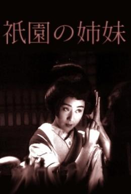 Постер фильма Гионские сестры (1936)