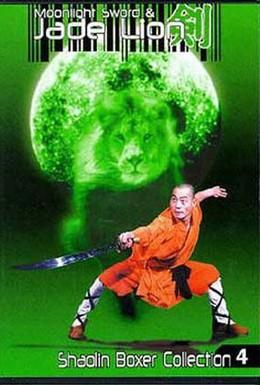 Постер фильма Меч лунного света и нефритовый лев (1977)