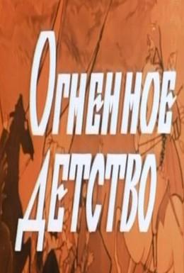 Постер фильма Огненное детство (1976)