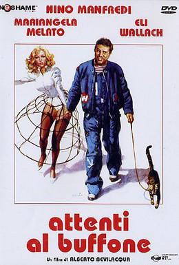 Постер фильма Берегись шута (1975)