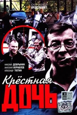 Постер фильма Вендетта по-русски (2011)