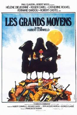 Постер фильма Вендетта по-корсикански (1976)