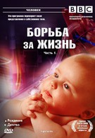 BBC: Борьба за жизнь (2007)