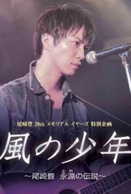 Постер фильма Дитя ветра: Озаки Ютака – Вечная легенда (2011)