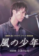 Дитя ветра: Озаки Ютака – Вечная легенда (2011)