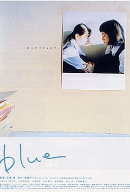 Постер фильма Синева (2003)