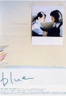 Синева (2003)