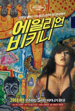 Постер фильма Вторжение инопланетянки в бикини (2011)