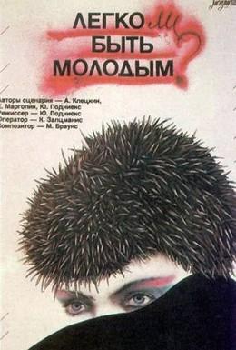 Постер фильма Легко ли быть молодым? (1986)