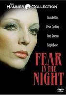 Страх в ночи (1972)