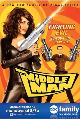 Постер фильма Посредник (2008)