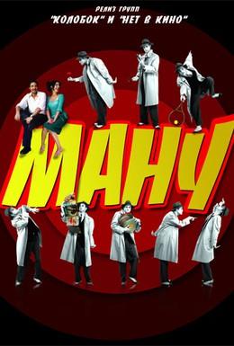 Постер фильма Ману (2005)