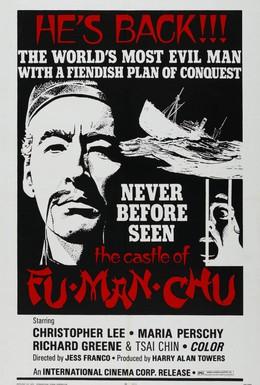 Постер фильма Замок Фу Манчу (1969)