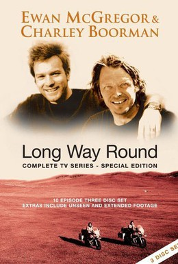 Постер фильма Долгий путь вокруг Земли (2004)