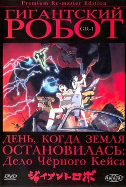 Постер фильма Гигантский робот (1991)