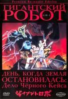 Гигантский робот (1991)