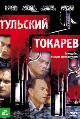 Постер фильма Тульский Токарев (2010)