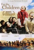 Для детей (2003)