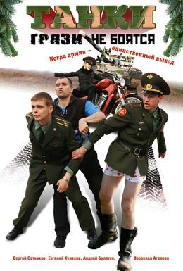 Постер фильма Танки грязи не боятся (2008)