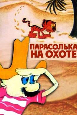 Постер фильма Парасолька на охоте (1973)