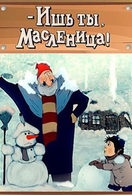 Постер фильма - Ишь ты, Масленица! (1985)