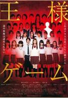 Игра короля (2011)