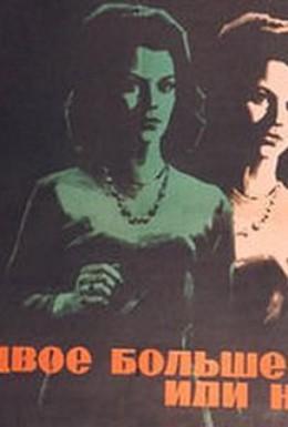 Постер фильма Вдвое больше или ничего (1964)