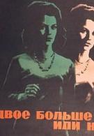 Вдвое больше или ничего (1964)