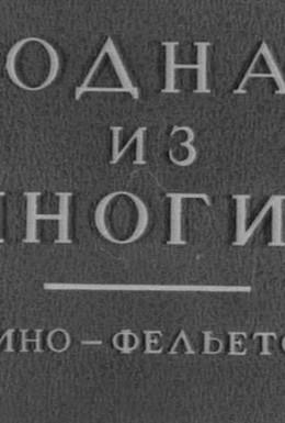 Постер фильма Одна из многих (1943)