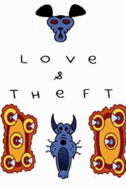 Постер фильма Любовь и кража (2010)
