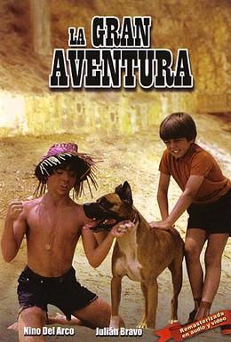 Постер фильма Большое приключение (1969)