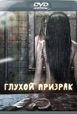 Постер фильма Глухой призрак (2009)