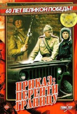 Постер фильма Приказ: Перейти границу (1982)