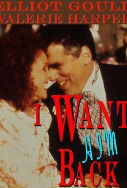 Постер фильма Похищен: Один муж (1990)