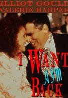 Похищен: Один муж (1990)