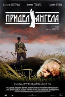 Постер фильма Придел Ангела (2008)