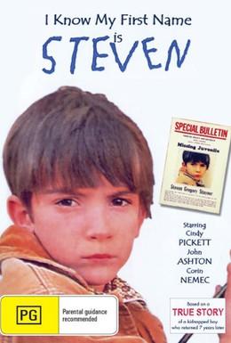 Постер фильма Я знаю, что мое имя Стивен (1989)