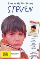 Я знаю, что мое имя Стивен (1989)